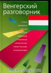 Венгерский разговорник