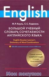Большой учебный словарь сочетаемости английского языка