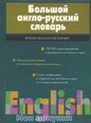 Большой англо-русский словарь / English-Russian Dictionary