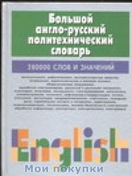 Большой англо-русский политехнический словарь. В 2 томах. Том 1