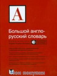 Большой англо-русский словарь / Comprehensive English-Russian Dictionary (+ CD-ROM)