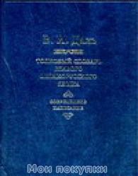 Толковый словарь живого великорусского языка. Современное написание. В 4 томах. Том 2. И-О