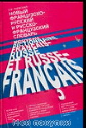 Новый французско-русский и русско-французский словарь / Nouveau dictionnaire francais-russe et russe-francais