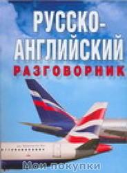 Русско-английский словарь. 70х100 32