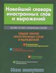 Новейший словарь иностранных слов и выражений