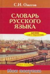 Словарь русского языка 60000 слов и выражений