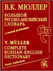 Большой Русско-английский словарь в новой редакции. 210 тыс слов