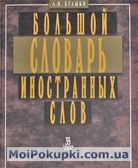 Большой словарь иностранных слов 35 тысяч слов