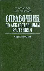 Справочник по лекарственным растениям. Фитотерапия С. Я. Соколов, И. П, Замотаев