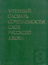 Учебный словарь сочетаемости слов русского языка