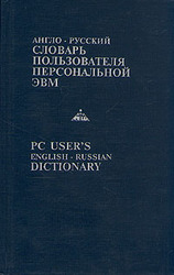 Англо-русский словарь пользователя персональной ЭВМ Е. К. Масловский