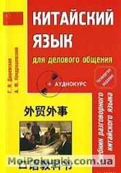 Китайский язык для делового общения (+ CD)