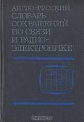 Англо-русский словарь сокращений по связи и радиоэлектронике