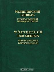 Медицинский словарь. Русско-немецкий и немецко-русский / Worterbuch der Medizin: Russisch-Deutsch, Deutsch- Russisch А. Болотина