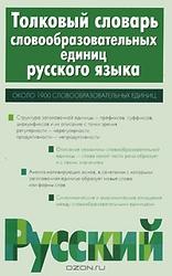 Толковый словарь словообразовательных единиц русского языка Т. Ф. Ефремова