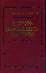 Грачев М. Словарь воровского жаргона. Историко-этимологический