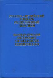 Азаров А. Русско - английский словарь религиозной лексики