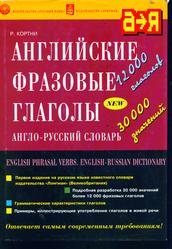 Кортни Р. Английские фразовые глаголы. Англо-русский словарь