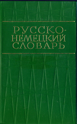 Русско-немецкий словарь
