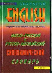 Литвинов П. Англо - русский и русско-английский синонимический словарь