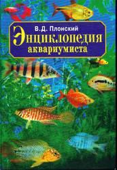 Плонский В. Энциклопедия аквариумиста