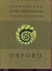 Оксфордская иллюстрированная энциклопедия. Том 2. Мир природы