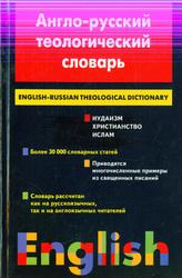 Матвеев С.А. Англо-русский теологический словарь