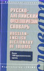 Гуревич В. Русско-английский фразеологический словарь