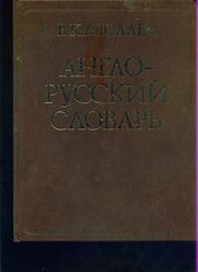 Мюллер В. Англо-русский словарь 145000 слов
