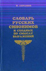 Абрамов Н. Словарь русских синонимов и сходных по смыслу выражений