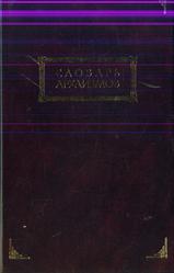 Словарь архаизмов