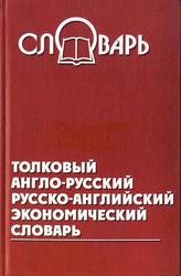 Черноситова Т. Толковый англо-русский русско-английский экономический словарь
