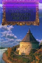Сурмина И. Самые знаменитые крепости России