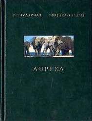 Шаповалова О. Африка