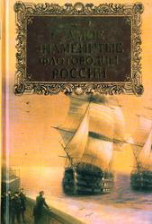 Скрицкий Н. Самые знаменитые флотоводцы России