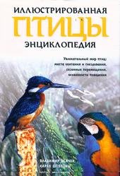Штясны Ш. Птицы. Иллюстрированная энциклопедия