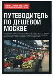 Путеводитель по дешевой Москве. Книга о том, как эффективно экономить в большом городе