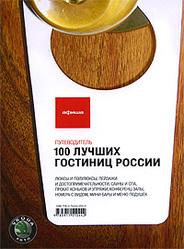 Путеводитель Афиши - 100 лучших гостиниц России