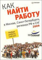 Как найти работу в Москве, Санкт-Петербурге, регионах РФ и СНГ. Справочник 2009