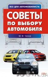Советы по выбору автомобиля (237827)