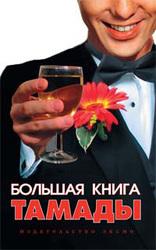 Большая книга тамады Панкова Л.