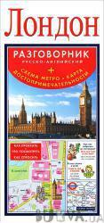 Лондон. Русско-английский разговорник. Схема метро. Карта достопримечательностей (329563)