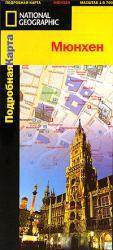 Мюнхен.Подробная карта National Geographic (329559)