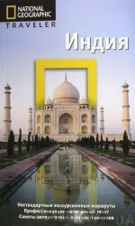Индия. Путеводитель The National Geographic Traveler (329557)