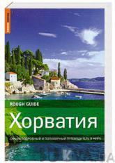 Хорватия. Самый подробный и популярный путеводитель в мире (329551)