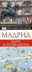 Мадрид. Карта и путеводитель Дорлинг Киндерсли (329527)