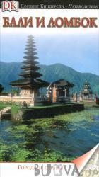 Бали и Ломбок. Путеводитель Дорлинг Киндерсли (329509)