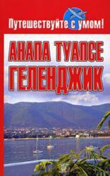 Анапа. Туапсе. Геленджик (329508)