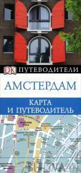 Амстердам. Путеводитель + карта Дорлинг Киндерсли (329507)
