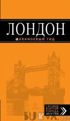 Лондон: Путеводитель (335218)